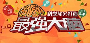 wp科学APP,打造「最强大脑」