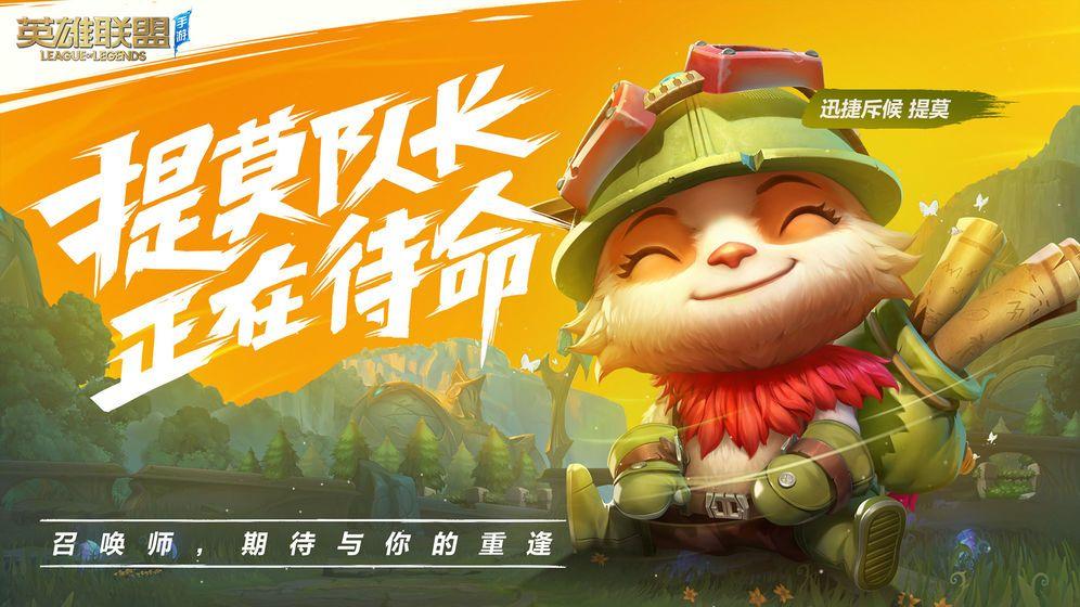 腾讯新游sLOL白名单官方安装包下载最新版图片1