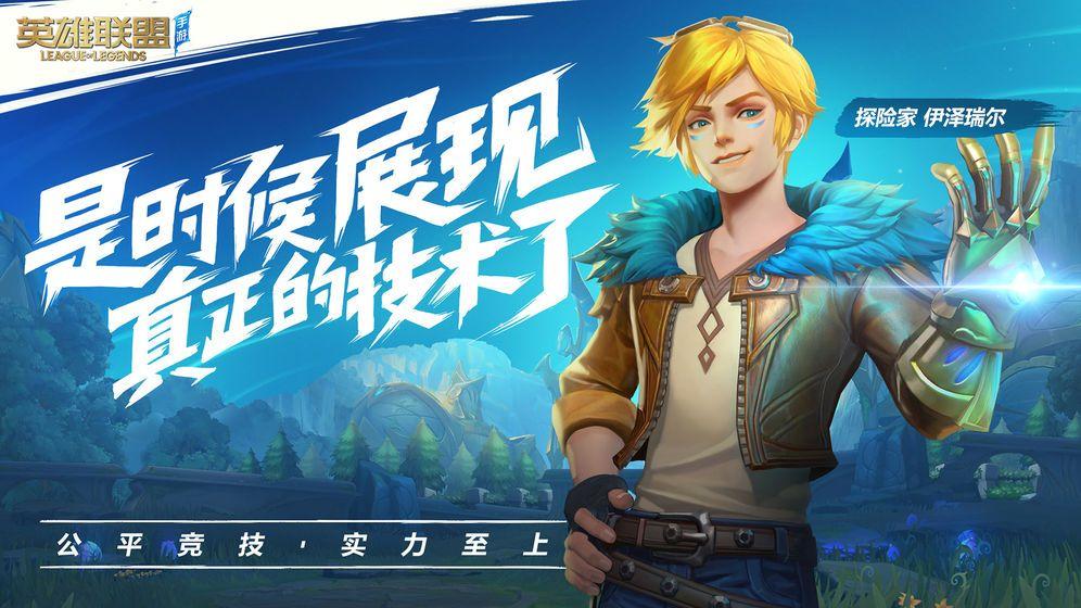 腾讯新游sLOL白名单官方安装包下载最新版图片2