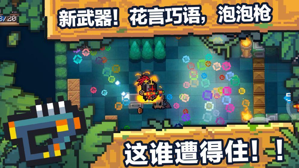 元氣騎士2.3.2無限鉆石內購最新破解版(失落文明)圖片1