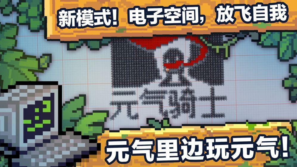 元氣騎士2.3.2無限鉆石內購最新破解版(失落文明)圖片2