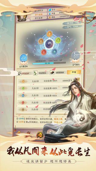 修仙道放置版官网版图1