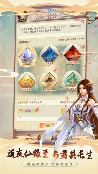 修仙道放置版官网版图2