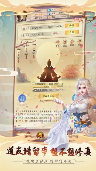 修仙道放置版手游腾讯版图片1