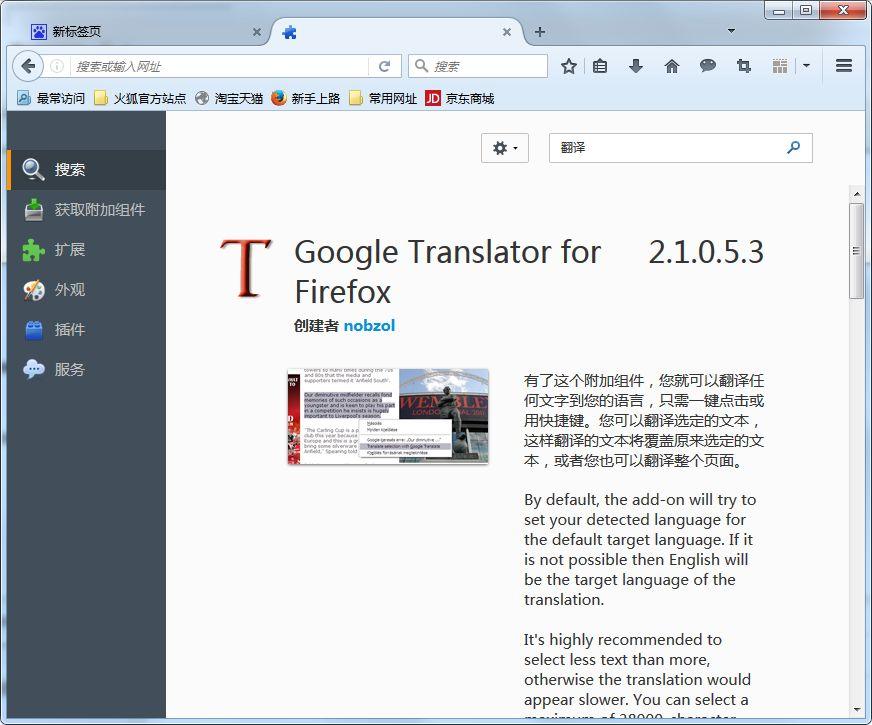 Firefox火狐瀏覽器的集成本地翻譯功能[多圖]圖片2