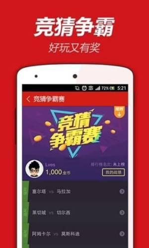 246+天天好彩944免费资料挂官方正版app图2