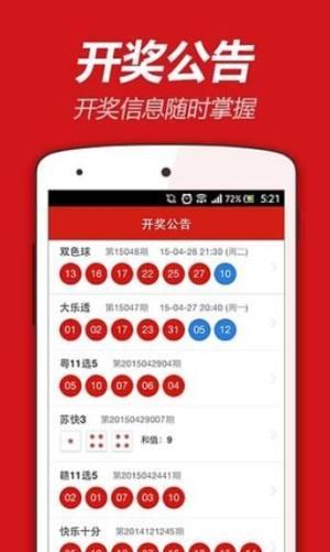 246+天天好彩944免费资料挂官方正版app图1