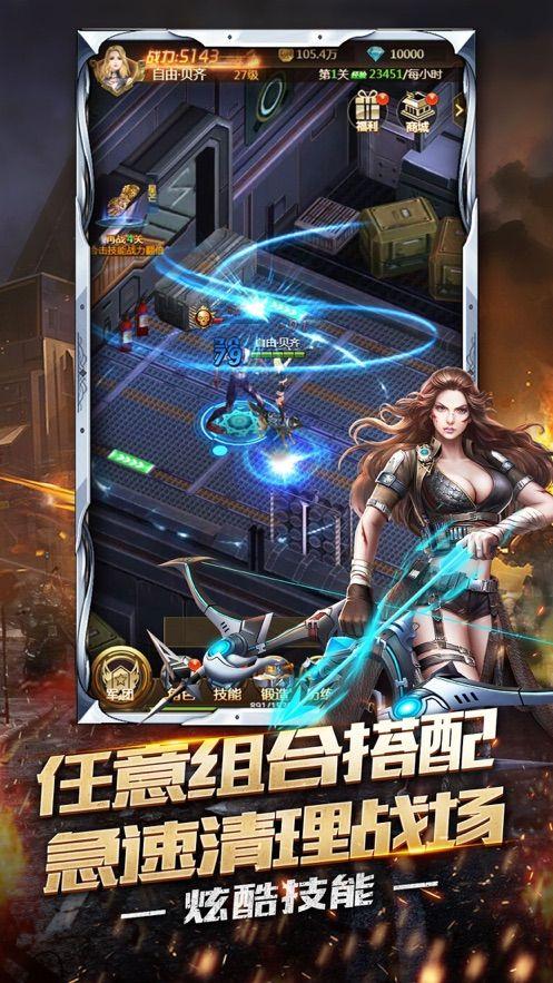 毀滅之日手游官方安卓版圖片1