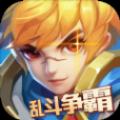 亂斗爭霸yuan)guan)網版