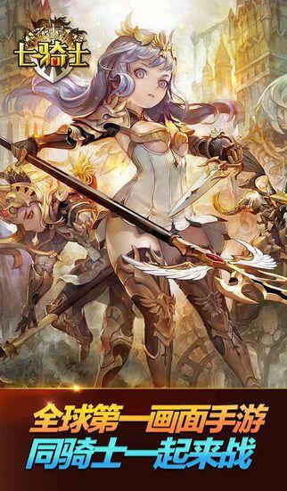 七騎士革命官網版圖3