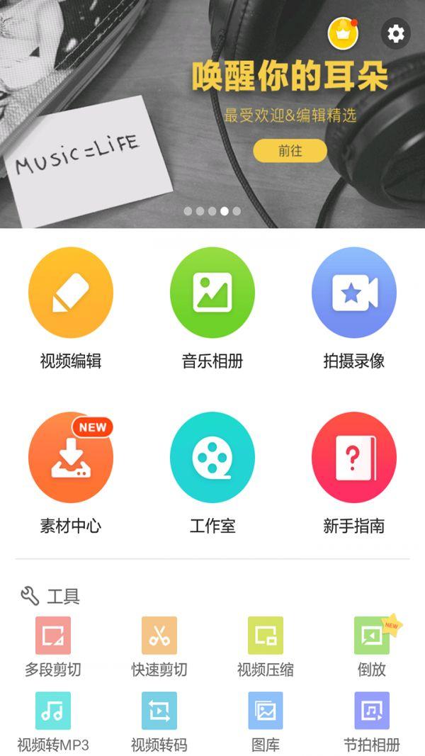 corel会声会影2019中文旗舰破解版下载图片1