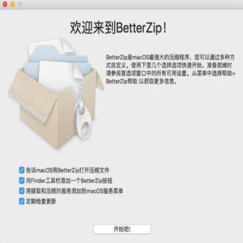 betterzip4免費版圖2