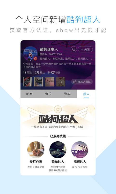 酷狗音乐播放器2019官方免费下载图片1