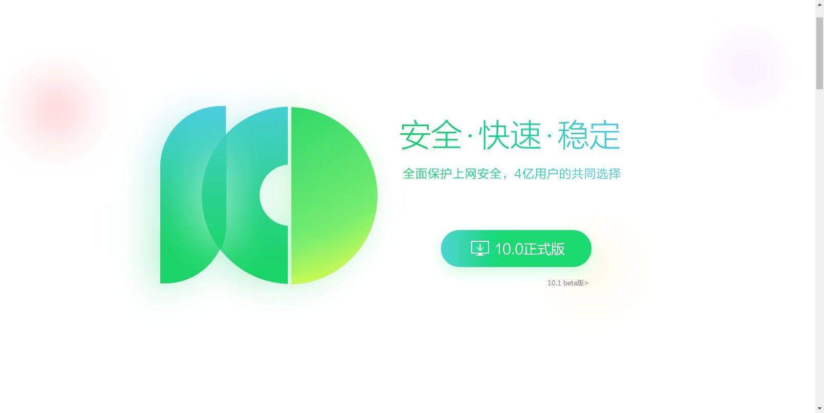 360浏览器10.0官方版图2