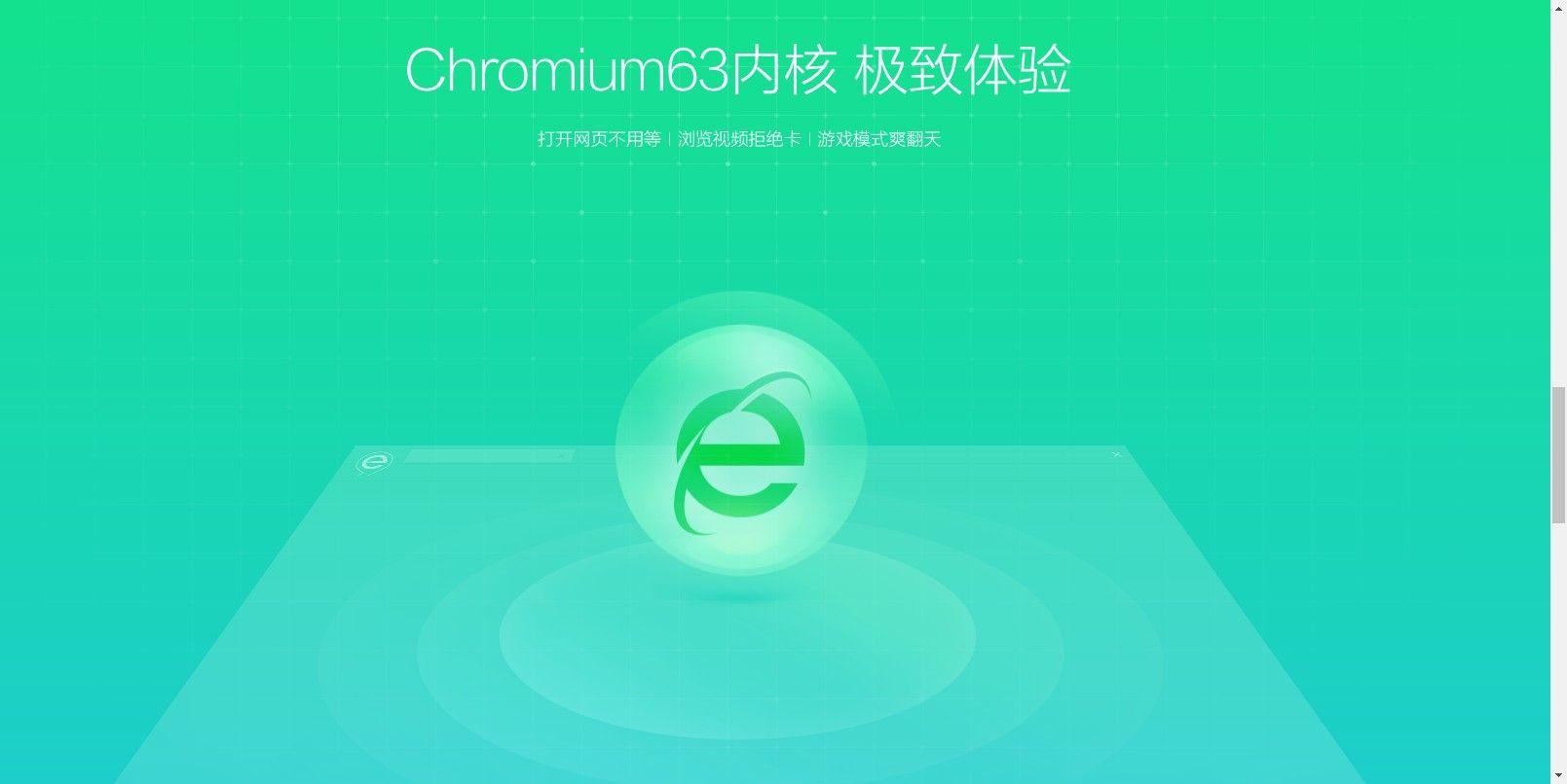 360安全浏览器2018电脑版图1