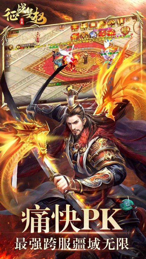 征戰皇權王者崛起官方版圖3