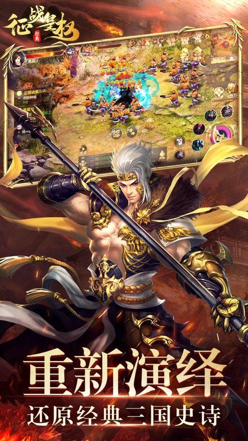 征戰皇權王者崛起手游官網安卓版圖片2