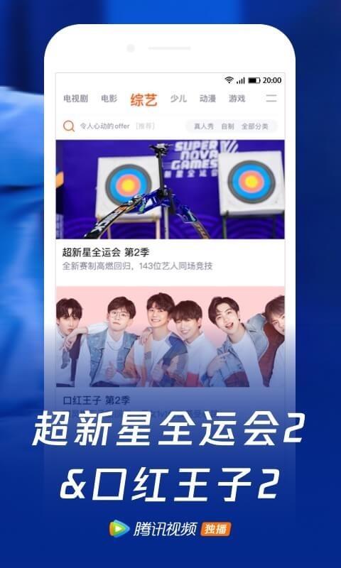 腾讯视频app图2