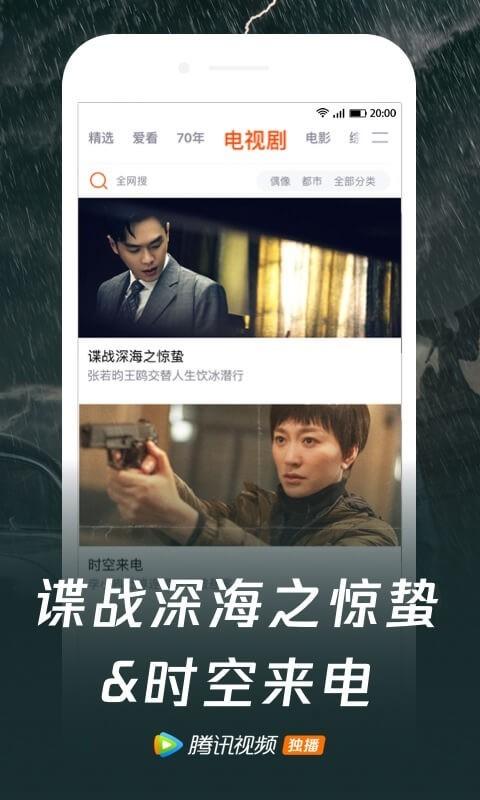 腾讯视频app图3