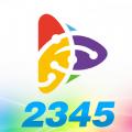2345影视大全官网最新版