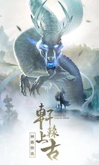 山海經異(yi)獸成(cheng)熟時官方(fang)版(ban)圖3
