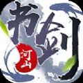 书剑河山官网版