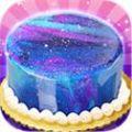 夢幻星空蛋糕游戲