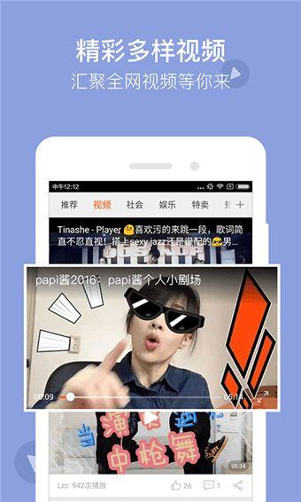 猎豹浏览器app图1