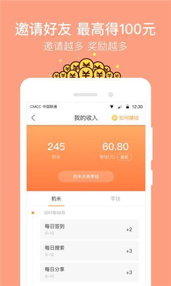 猎豹浏览器app图2
