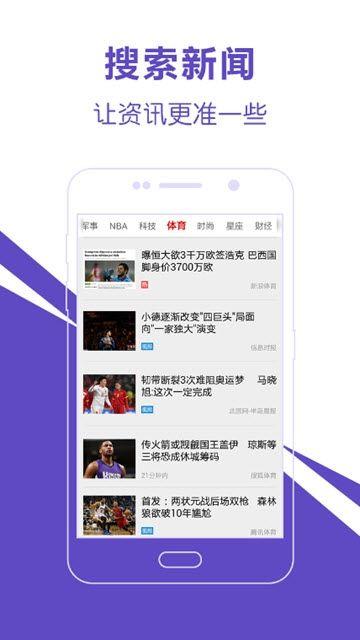 爱尚新闻app手机版下载图片1