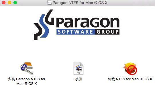NTFS磁盘读写工具破解版图1