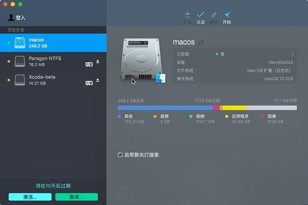 NTFS磁盘读写工具破解版图3