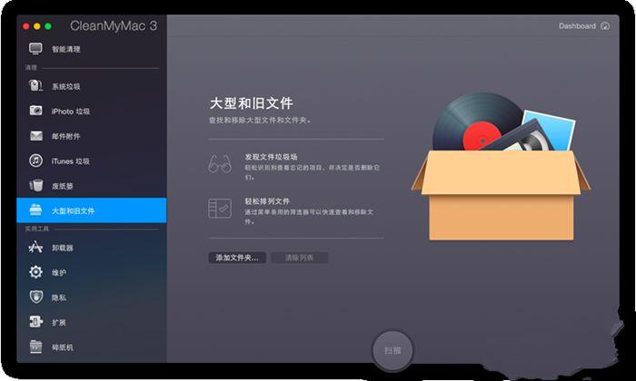 Cleanmymac X最新中文完美版图3