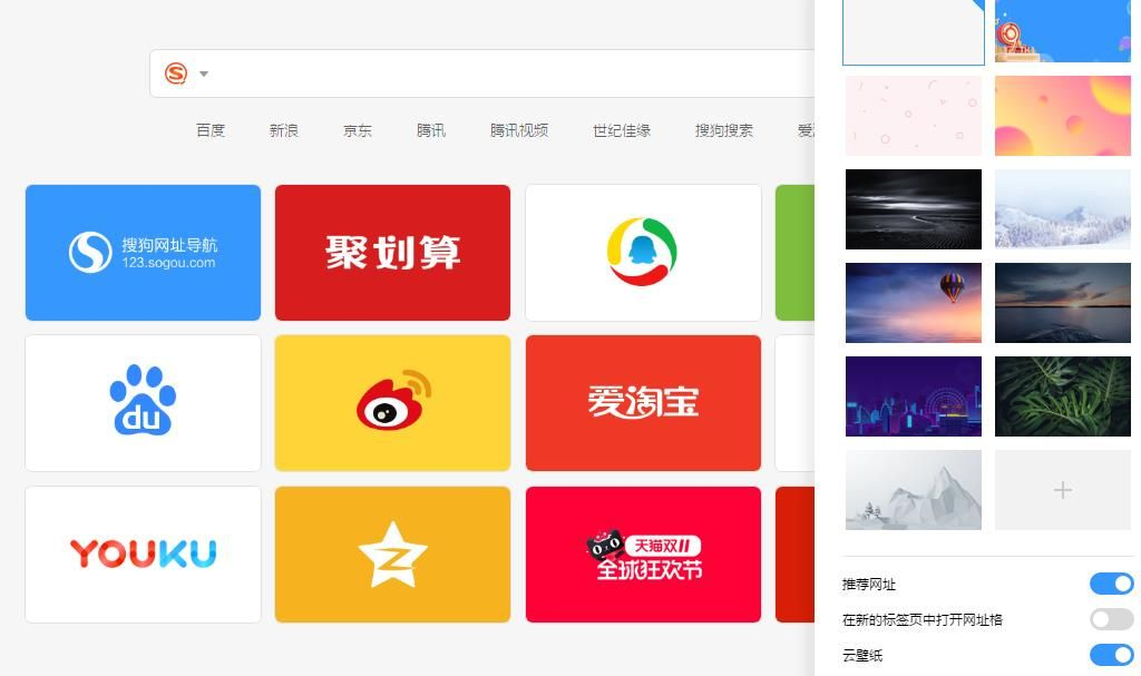 搜狗高速浏览器2019最新版图3