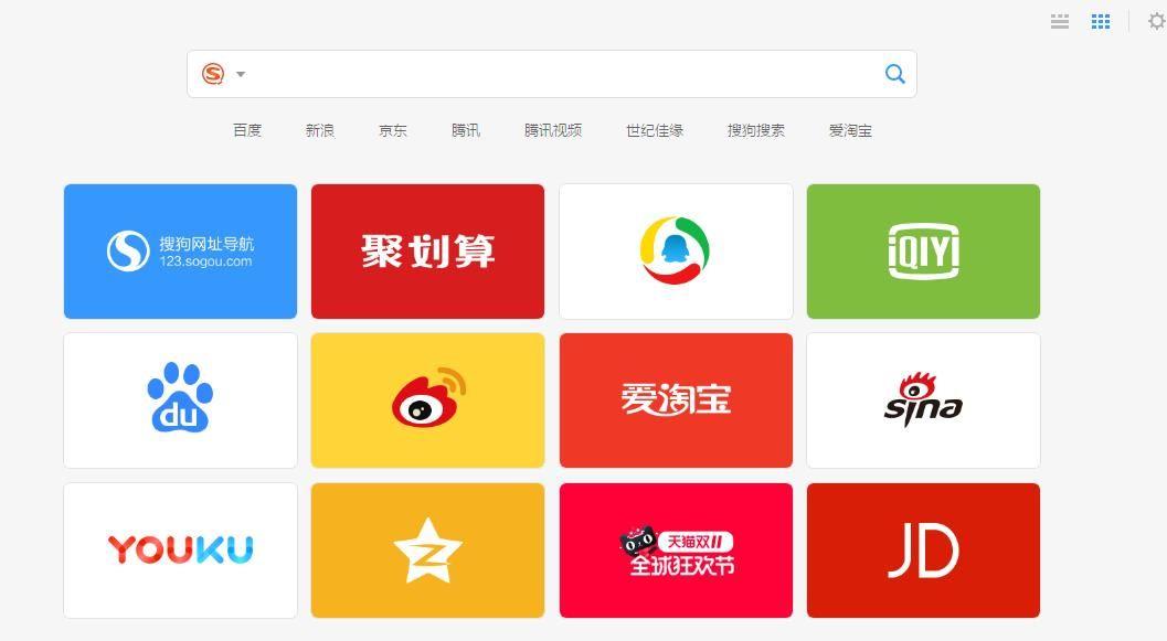 搜狗高速浏览器官方版图2