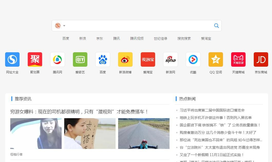 搜狗高速浏览器下载2019官方下载图片1