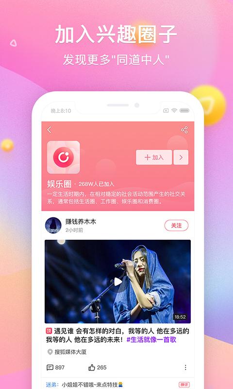 搜狐视频2019版图1