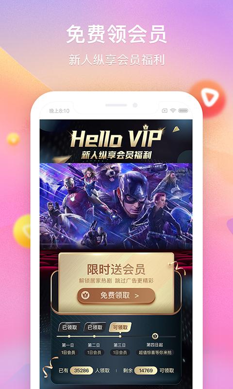 搜狐视频2019版图3