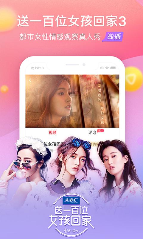搜狐视频2019版图2