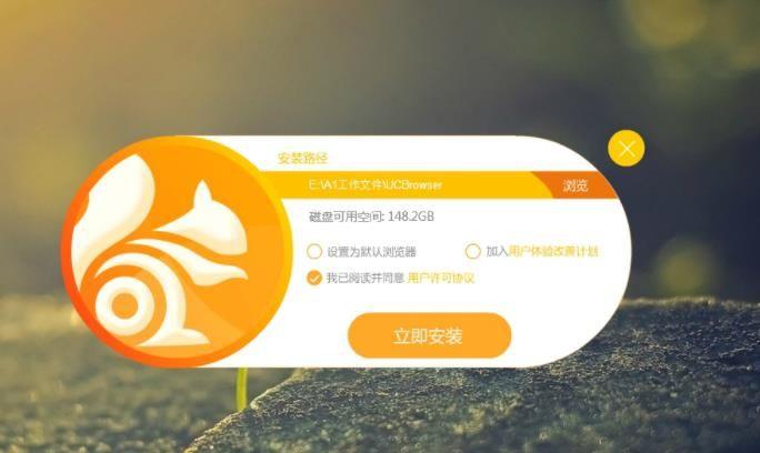 uc瀏(liu)覽器(qi)電腦版圖3