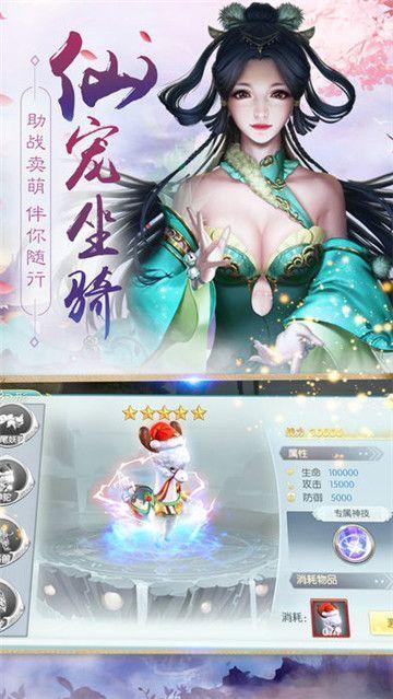 寻仙诀之神仙道手游官方正式版图片1