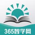 365智學網