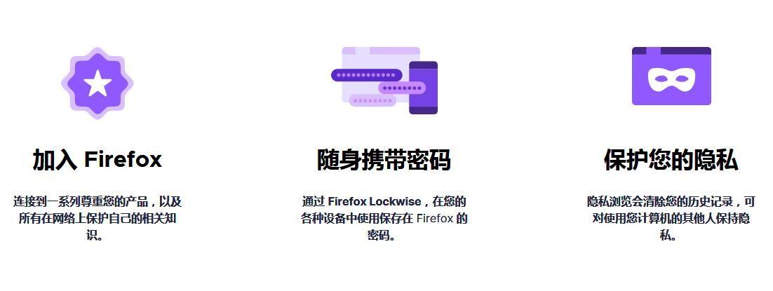 火狐浏览器最新汉化版图3