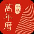 中华万年历最新版