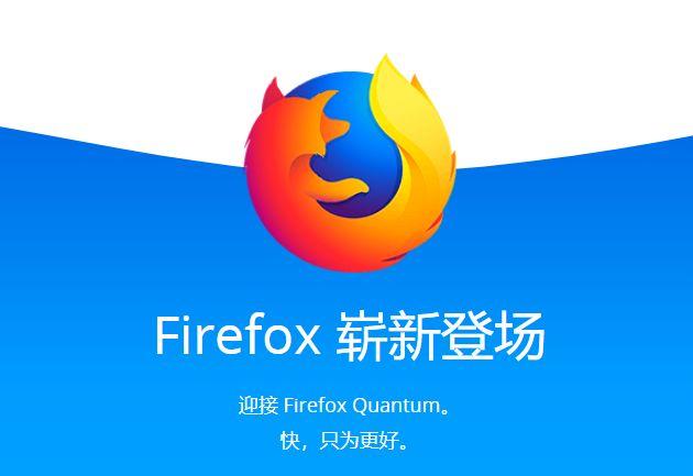 火狐浏览器pc版图1