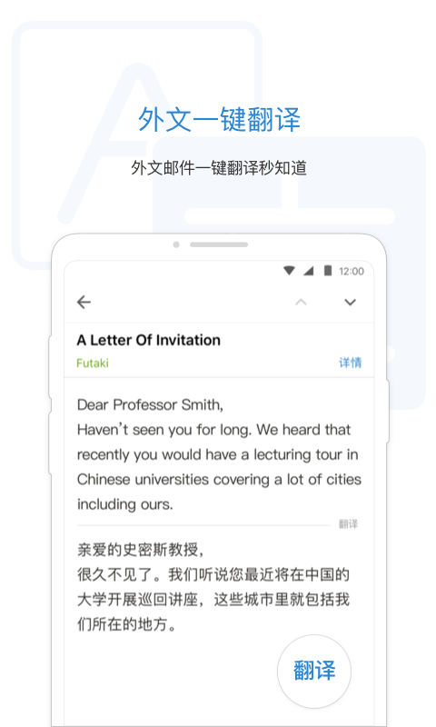 QQ邮箱2020官网版图1