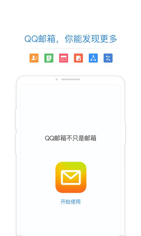 QQ邮箱2020官网版图3
