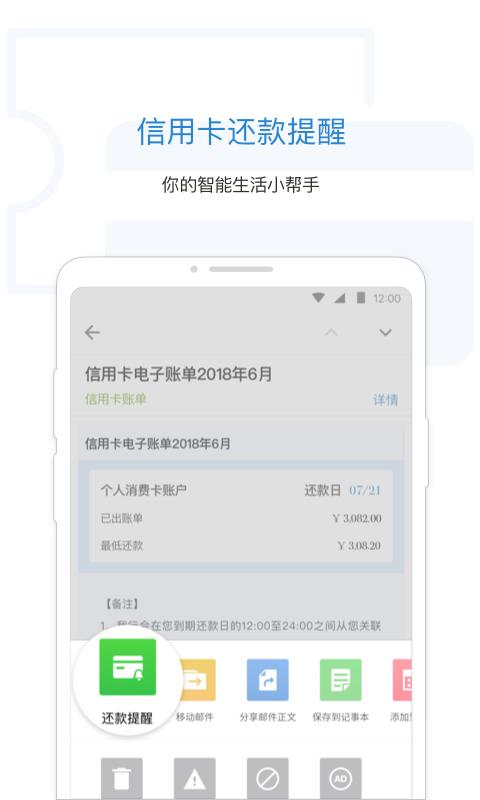 QQ邮箱2020官网版图2