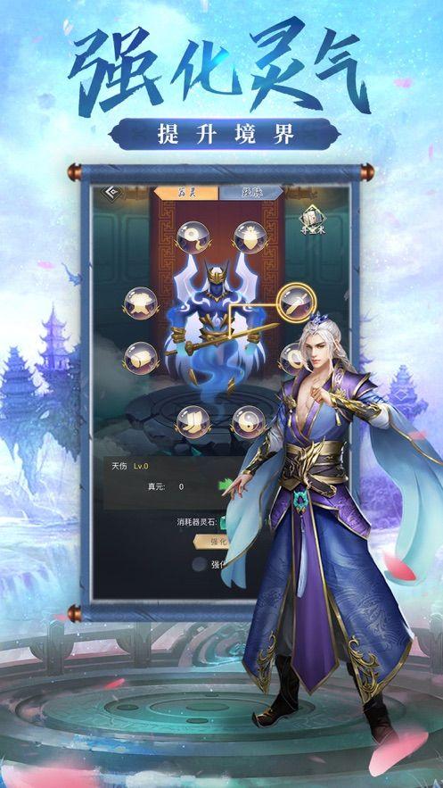 仙灵九歌官网版图3