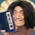 我在江湖之劍靈傳官網版